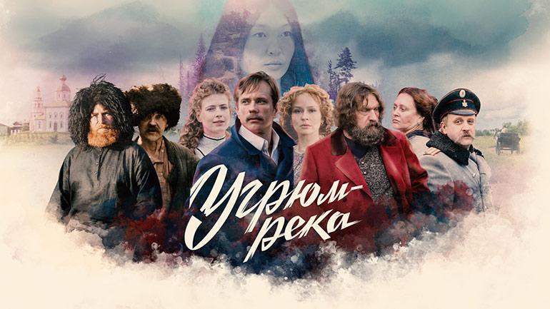 Первый канал покажет сериал «Угрюм-река»