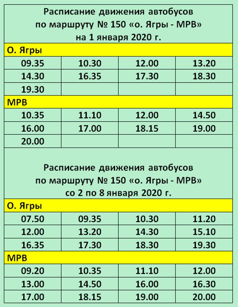 Автобуса стоимость часа камней чайка продать часы 17